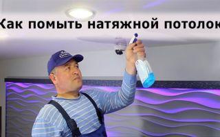 Советы по уходу за натяжными потолками — как помыть правильно