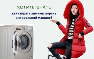 Как быстро постирать зимнюю куртку в стиральной машине