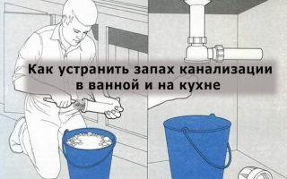 Причины появления запаха в канализации и способы устранения