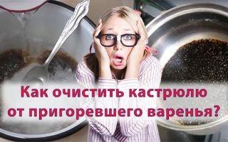 Как очистить любую кастрюлю от пригоревшего варенья