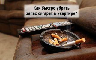Избавьте квартиру от запаха табака уже сегодня