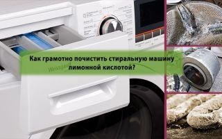 Как грамотно почистить стиральную машину лимонной кислотой?
