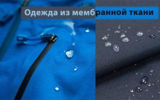 Средство для стирки мембранной одежды взрослых и детей