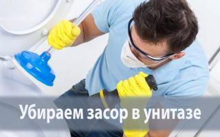 Как устранить засор в унитазе в домашних условиях