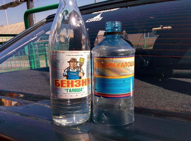 очищенный бензин и очиститель калоша в бутылках