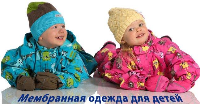 мембранная детская одежда