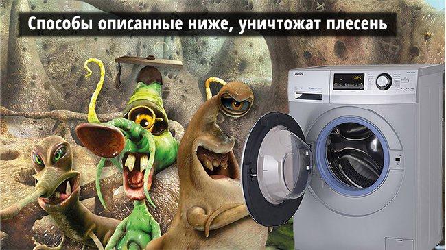 боремся с плесенью в стиральной машине