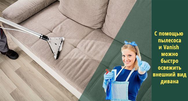 для чистки дивана нужен Ваниш и пылесос