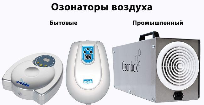 различные типы озонаторов