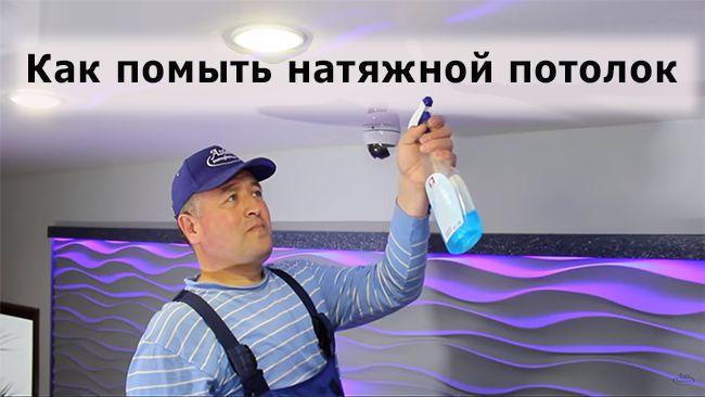 Моем натяжной потолок
